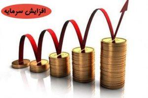 تجدید ارزیابی دارایی ها 3