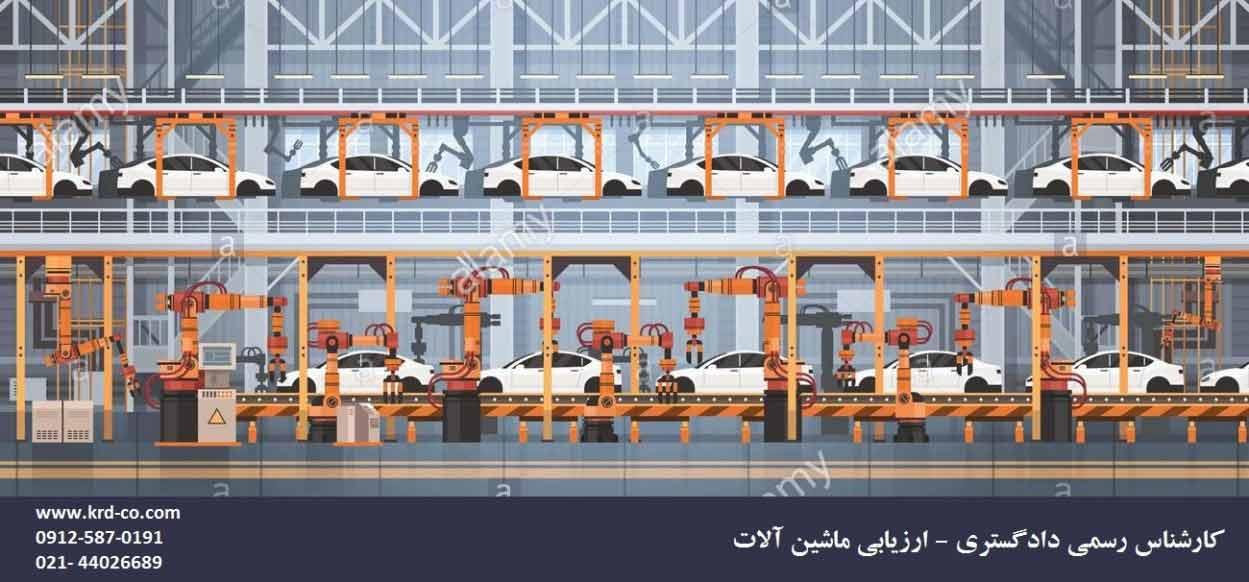 ارزیابی ماشین آلات کارخانه