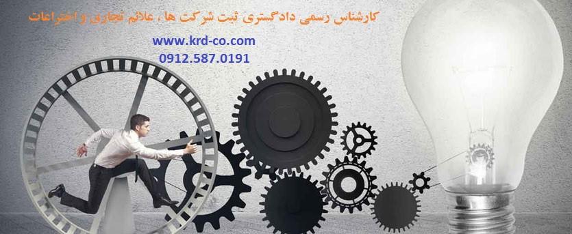ثبت شرکت ها و علائم تجاری و اختراعات