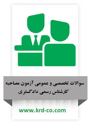 سوالات مصاحبه عمومی و تخصصی آزمون کارشناسان رسمی دادگستری