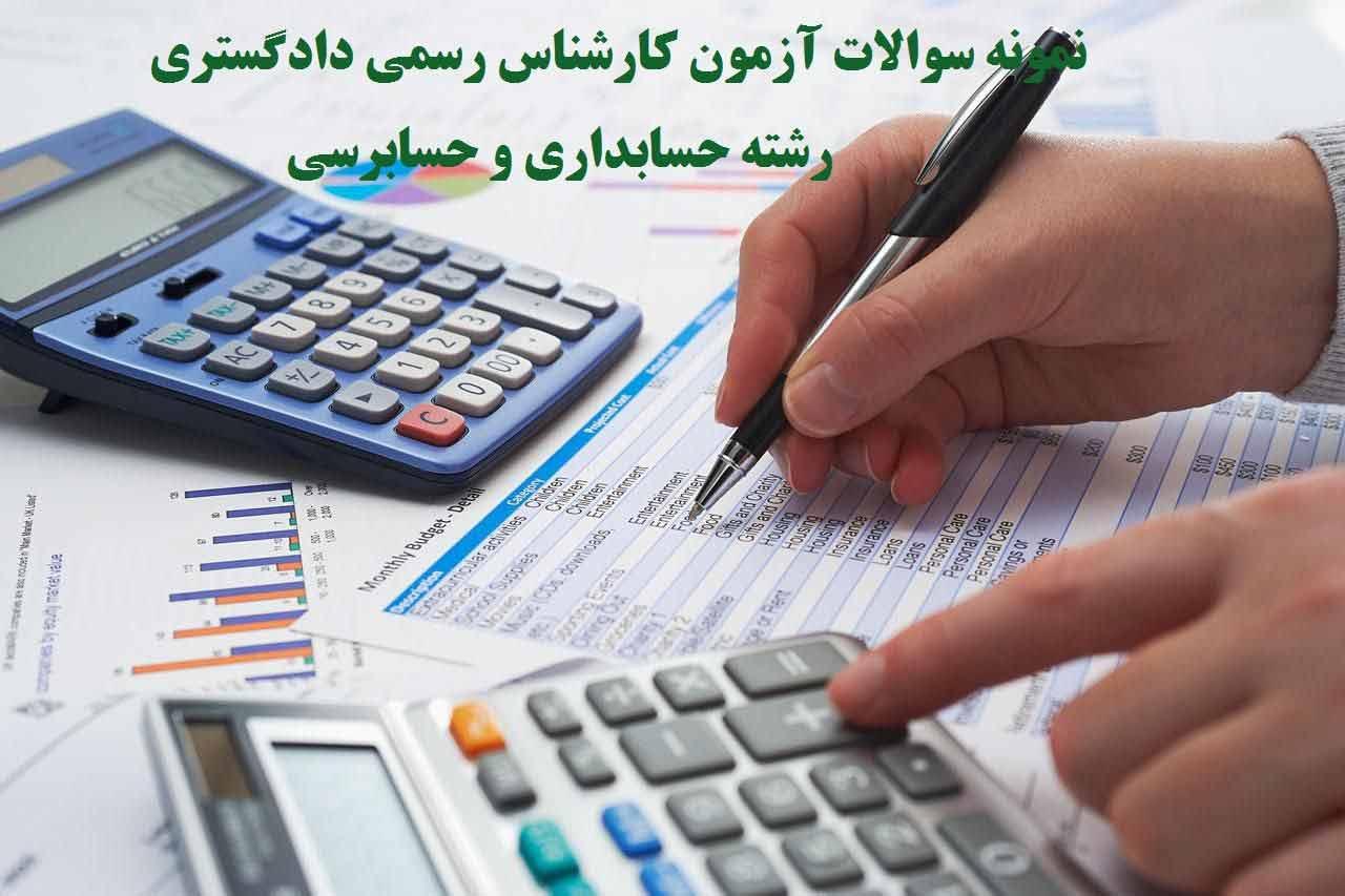 نمونه سوالات رشته حسابداری و حسابرسی